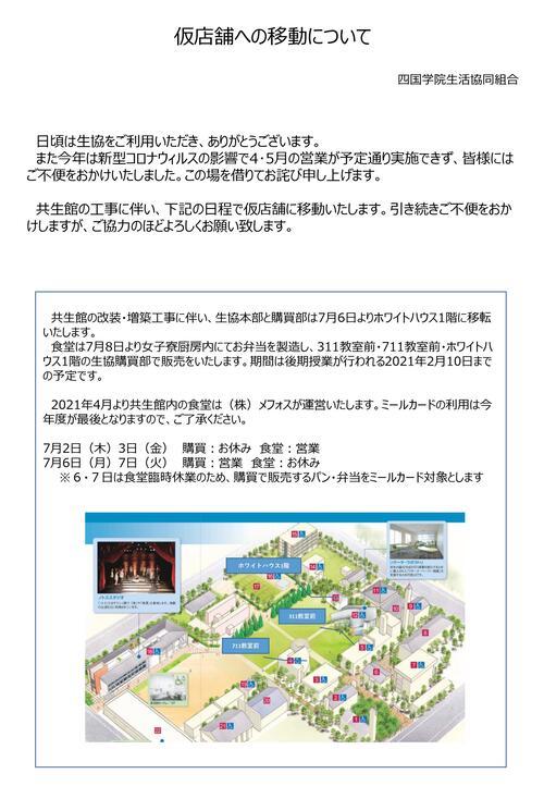 仮設店舗案内.jpg