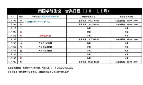四国学院営業日程 2020年秋 その2.jpg