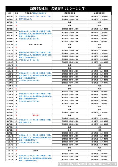 四国学院営業日程 2020年秋.jpg