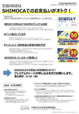 19.08.28プレミアムチャージおすすめ2.jpg