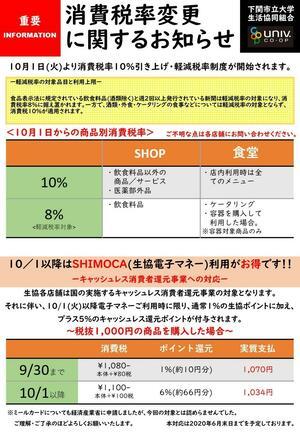 SHIDAI_oshirase.jpg