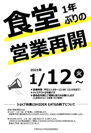 スクリーンショット 2020-12-24 14.36.01.png