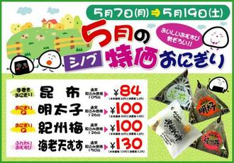 0705pop_onigiri-1.jpg