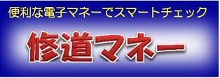 修道マネー.jpg