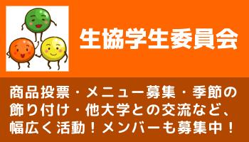 生協学生委員会.png