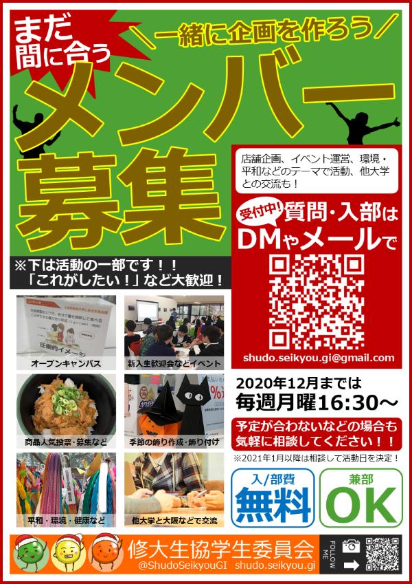 2011-2新獲ポスター(まだ間に合う!):生協HP.png