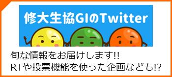 HP-GI-Twitter.png