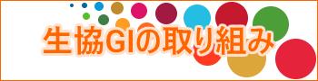 HP-SDGs GI.png