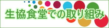 HP-SDGs syoku.png