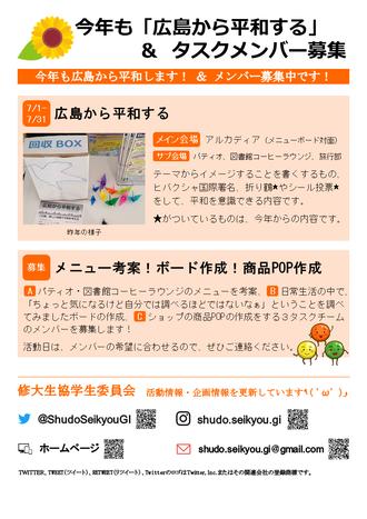 今年も「広島から平和する」開催!メニュー考案や商品POP作成などのタスクチームメンバーも募集!