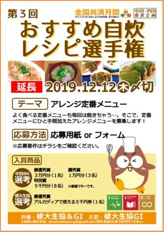 テーマ「定番アレンジメニュー」で第3回おすすめ自炊レシピ選手権開催!