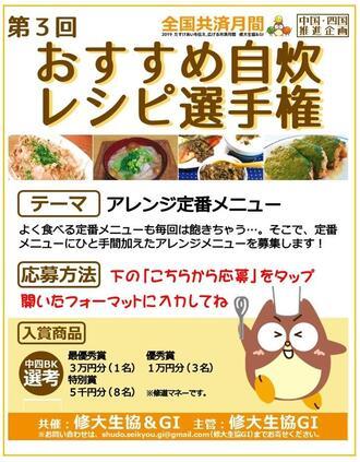 第3回おすすめ自炊レシピ選手権の修大生協選考入賞レシピ発表!