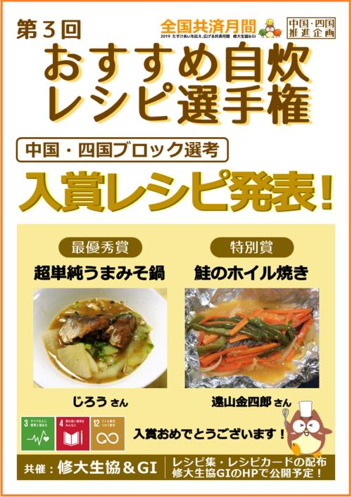 第3回おすすめ自炊レシピ選手権中国・四国ブロック選考入賞レシピ発表!