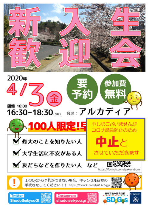 参加無料の「新入生歓迎会」を4/3に開催!