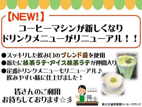 【コーヒーラウンジ】ドリンクメニューリニューアル案内.jpg