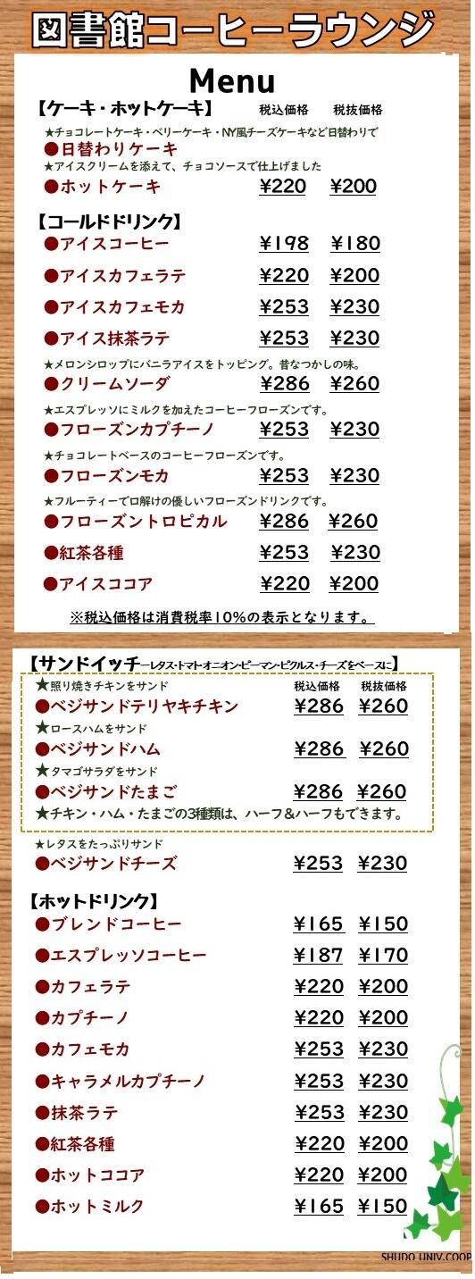 【20200401以降】コーヒーラウンジメニュー表(税率10%).jpg