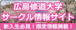 サークル情報サイト(生協HP).png