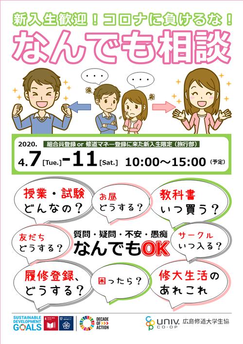 生協旅行部にて「なんでも相談」を4/7-11に開催!