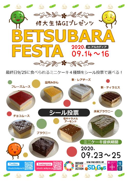 投票:20BETSUBARA FESTAポスター.png