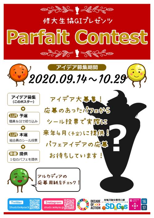 Parfait Contest:図書館コーヒーラウンジで食べたいパフェアイデア募集!