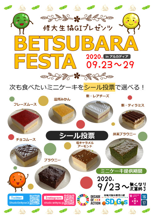 BETSUBARA FESTA:次も食べたいミニケーキをシール投票で選べる!