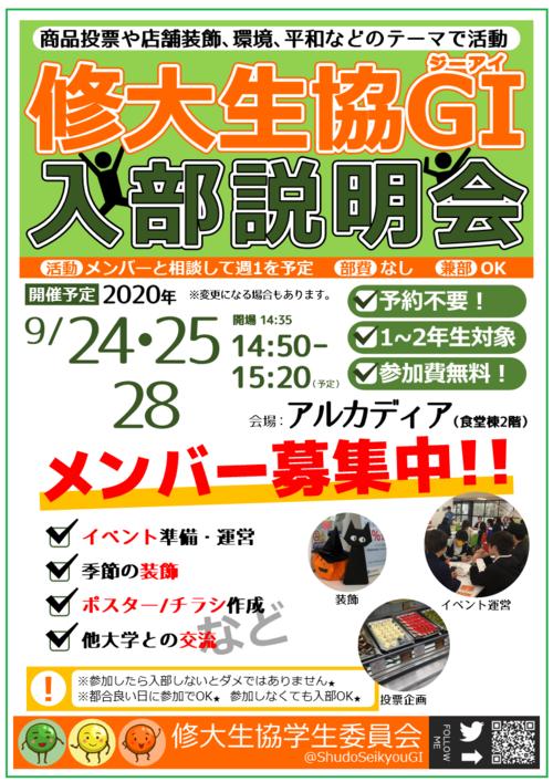 修大生協GI入部説明会を9/24・25・28に開催!
