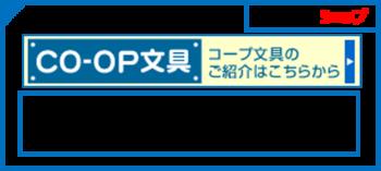 COOP文具.png