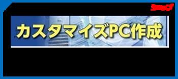 カスタマイズPC.png