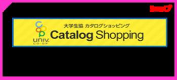 カタログショッピング.png