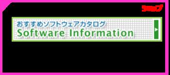 ソフトウェア.png