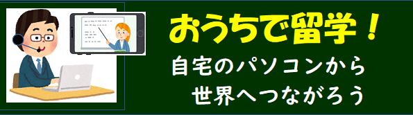 HP-rimo-toryugaku.png