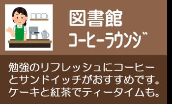 コーヒーラウンジ