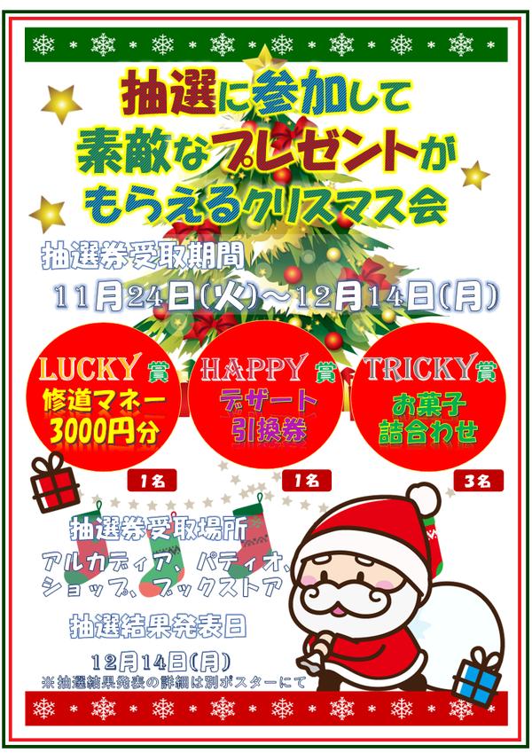 クリスマス会(生協HP).png