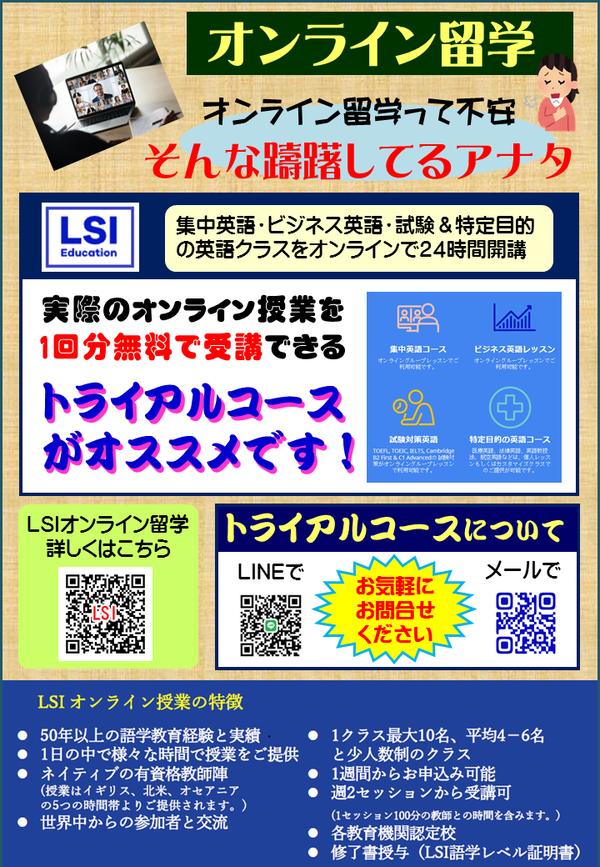 LSIオンライン留学.PNG