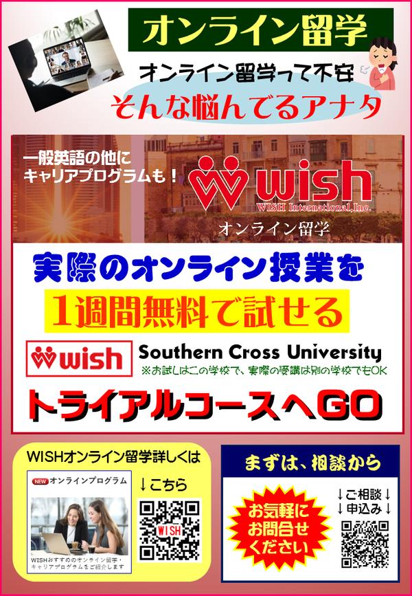 WISHオンライン留学.PNG