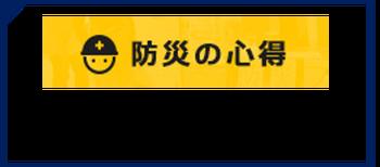 防災.png