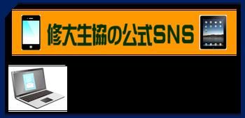 HP-SNS.png