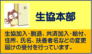 HP-honbu.pngのサムネイル画像
