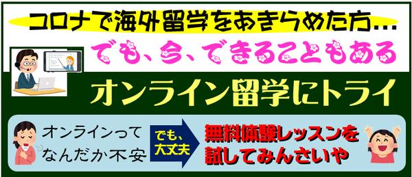 """オンライン留学.png"""""""