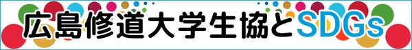 広島修道大学生協とSDGs
