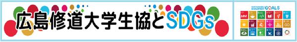 HP-SDGs1.png