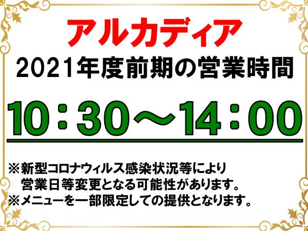 【アルカディア】2021年度前期営業時間 案内.png