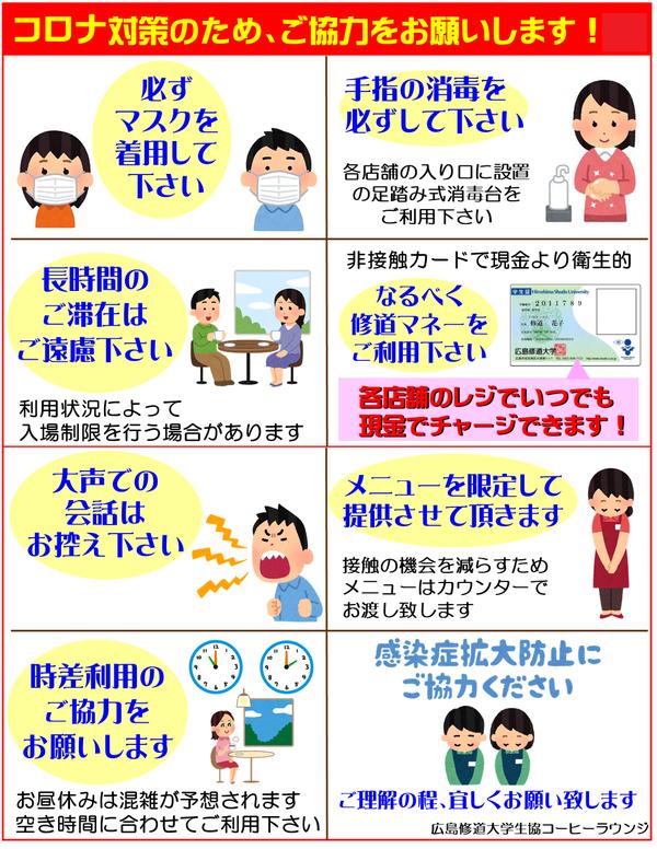 【コーヒーラウンジ】コロナ感染症対策ご協力お願い①.PNG
