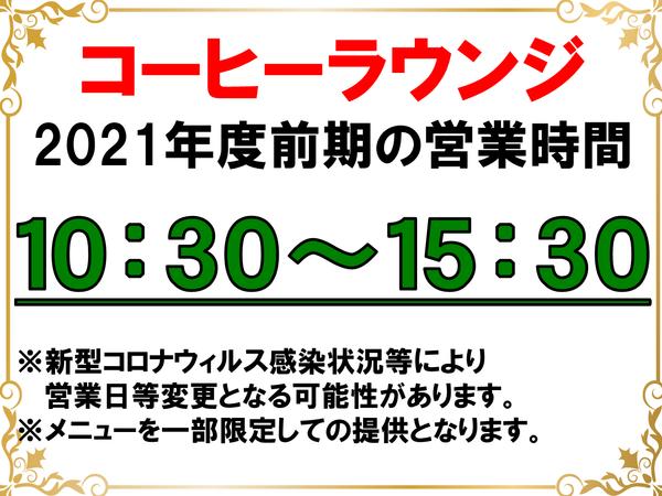 【コーヒーラウンジ】2021年度前期営業時間 案内.png