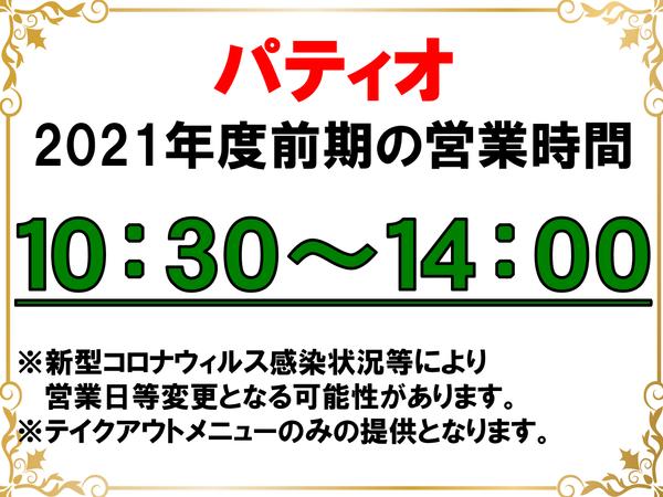 【パティオ】2021年度前期営業時間 案内.png