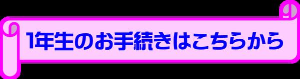 HP-1nen-kanyu.png
