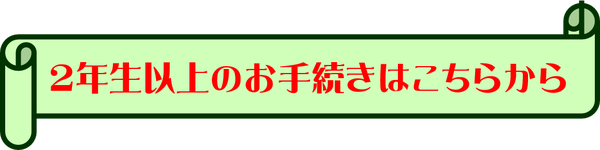 HP-2nen-kanyu.png