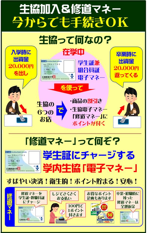 HP-text-kanyuu.png
