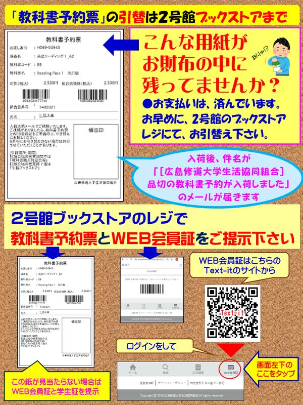 HP-text-hikikae.png