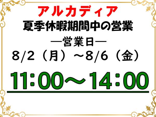 20210730 夏休み期間中営業時間 案内(アルカ).png